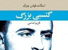 «گتسبی بزرگ» نوشته اسکات فیتس جرالد با ترجمه کریم امامی