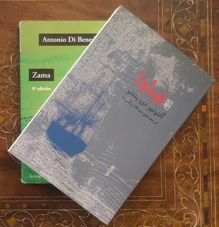 ساما.آنتونیو دیبندتو. مترجم . میلاد زکریا.  نشرمرکز