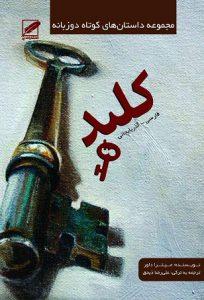 چاپ چاپ دو زبانه چهارده داستان از میترا داور به زبان ترکی . علی رضا ذیحق . نشر پر