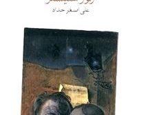 «مردن» ارتور شنیستلر . مترجم علی اصغر حداد .نشر ماهی