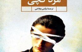 رمان معمایی «مرد گچی» نوشته سی.جی. تئودور با ترجمه نرگس جلالتی به تازگی توسط انتشارات کتابسرای تندیس منتشر و راهی بازار نشر شده است.