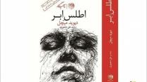 نقد «اطلس ابر» اثر دیوید میچل .علی آرونی