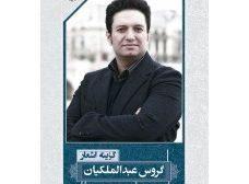گزینه اشعار گروس عبدالملکیان . انتشارات مروارید .گروس عبدالملکیان