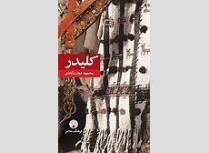 فهرست نقد و بررسی کلیدر نوشته محمود دولت ابادی . جواد اسحاقیان