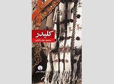 نگاهی به شخصیت های رمان و شخصیت پردازی کلیدر نوشته محمود دولت ابادی بخش نخست. جواد اسحاقیان