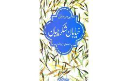 خیابان شکرچیان: نامههایی از پراگ» از پرویز دوائی منتشر شد.