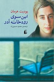 این سوی رودخانه اُدر. یودیت هرمان . ترجمه محمود حسینی زاد