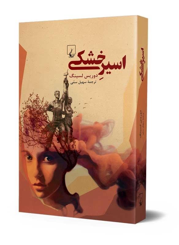 دوریس لسینگ در سال 2010 برنده جایزه ادبی نوبل شد . یک نویسنده انگلیسی که در سال 1919 متولد شد و احساسی صوفیانه دارد