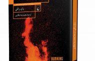 مجموعهداستان آتش سوزان در سال ٢٠١٠ چاپ شد و در میان آثار ران راش از جایگاه ویژهای برخوردار است. داستانهای این مجموعه در منطقه آپالاچیا میگذرد و از نظر زمانی طیف گستردهای را در بر میگیرد، از جنگ داخلی آمریکا تا دوران رکود اقتصادی و همینطور زمان حال.