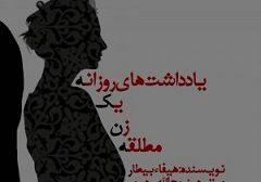 یادداشتهای روزانه یک زن مطلقه اثر هیفاء بیطار مترجم: روح الله رحیمی  انتشارات: بوتیمار