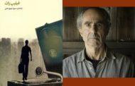 این مجموعه داستان شامل داستانهای «خداحافظ کلمبوس». فیلیپ راث