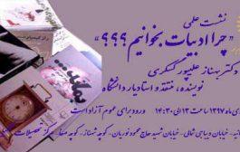 چرا ادبیات بخوانیم . دکتر بهناز علی پور گسکری
