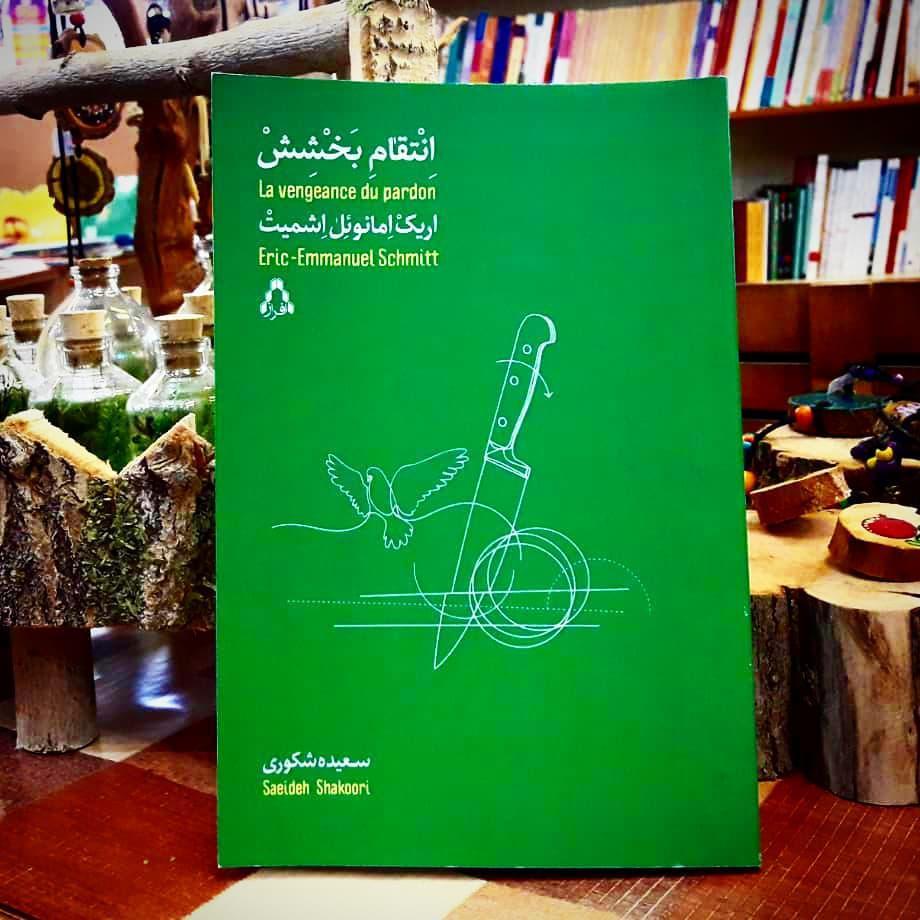 انتقام بخشش . امانول اشمیت و نشر افراز