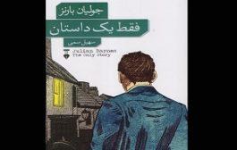 فقط یک داستان . جولیان بارنز . ترجمه سهیل سمی
