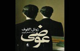 رمان «عوضی» نوشته ژوئل اگلوف با ترجمه اصغر نوری توسط نشر افق منتشر و راهی بازار نشر شد.