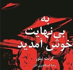 کتاب «کالیپسو» نوشته دیوید سداریس با ترجمه رضا اسکندری آذر توسط نشر سنگ منتشر و راهی بازار نشر شد.
