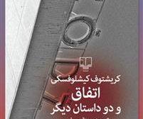 اتفاق و دو داستان دیگر  . کریشتوف کیشلوفسکی . نام مترجم : عظیم جابری . نشرچشمه