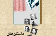 داستان های کوتاه از نویسندگان امریکا . نویسنده : اُ.هنری ، ماری بولته ، ویلیام سارویان مترجم : حسن شهباز