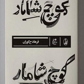 خوانشی بر رمان (کوچ شامار) نوشته فرهاد گوران...نسیم.توکلی