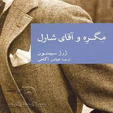 رمان مگره و آقای شارل نوشته ژرژ سیمنون با ترجمه عباس آگاهی. نشر جهان کتاب