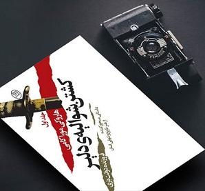 آخرین رمان منتشر شده هاروکی موراکامی،  با عنوان «کشتن شوالیه دلیر» با ترجمهای از فروزنده دولتیاری