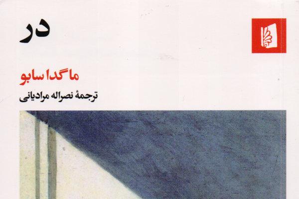 رمان «در» از آثار ادبی مجارستان معاصر به قلم ماگدا سابو به فارسی ترجمه و منتشر شد.