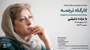 هنر ترجمه ادبی... گفتگو با مژده دقیقی