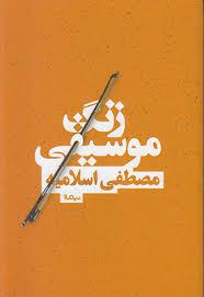 خوانش فرهنگی زنگ موسیقی نوشته مصطفی اسلامیه...جواد اسحاقیان