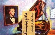 امانوئل اشمیت  ....نشر چترنگ داستان بلند «مادام پیلینسکا و راز شوپن» را با ترجمه عاطفه حبیبی منتشر کرد.