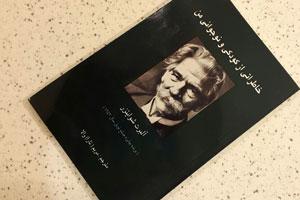 خاطرات کودکی و نوجوانی من، نوشتهی آلبرت شوایتزر. ترجمه مریم والا