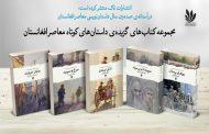 مجموعه داستانها و شعرهای افغانستان .انتشارات تاک افغانستان