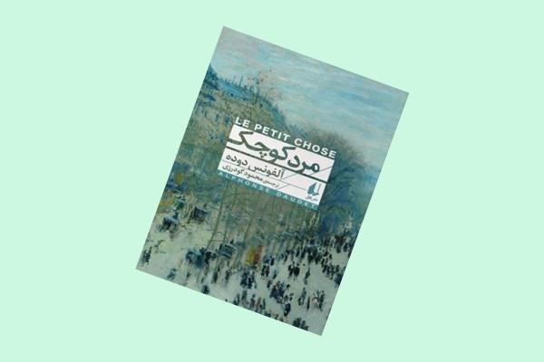 رمان «مرد کوچک» اثر آلفونس دوده را با ترجمه محمود گودرزی راهی بازار نشر کرده است.