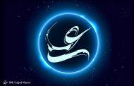 هم اول و هم آخر و هم ظاهر و باطن....هم موعد و هم وعده و موعود، علی بود...شمس تبریزی
