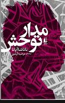 مدار توحش» رمانی از خانم ناتاشا آپانا (متولد ۱۹۷۳) نویسنده فرانسوی با اصلیت موریتانی....و با ترجمه مرضیه آرمین توسط انتشارات افق منتشر و راهی بازار کتاب شد.