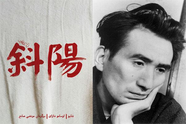 رمان «شایو» اثر اوسامو دازای با ترجمه مرتضی صانع توسط انتشارات کتاب فانوس منتشر شد. این رمان روایت کننده افول ژاپن پس از جنگ جهانی دوم است