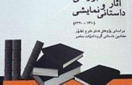 معرفی و بررسی آثار داستانی و نمایشی - نوشته بهناز علی پور گسکری. وبسایت ادبی مرور