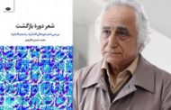 کتاب «شعر دوره بازگشت» اثر محمد شمس لنگرودی در 438 صفحه، سوی موسسه انتشارات نگاه