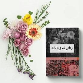 خوانش روان شناختی مجموعه داستان