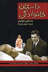داستان خانوادگی .واسکو پراتولینی  . ترجمه بهمن فرزانه