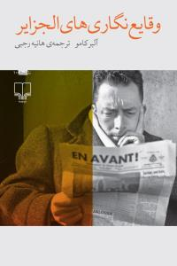 وقایع نگاری های الجزایر . آلبر کامو  نام مترجم : هانیه رجبی