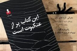 رمان «این کتاب پر از عنکبوت است» نوشته دیوید وانگ نویسنده آمریکایی با ترجمه مرجان حمیدی