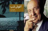 رمان «آغوش شب» نوشته فردریک دار بهتازگی با ترجمه عباس آگاهی توسط انتشارات جهان کتاب منتشر و راهی بازار نشر شده است.