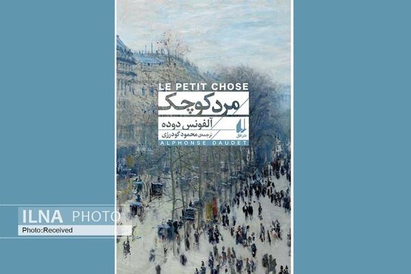 «مرد کوچک» به قلم آلفونس دوده (نویسنده شهیر فرانسوی) و با ترجمه محمود گودرزی، توسط نشر افق روانه بازار کتاب ایران شد.