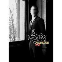 رمان خم . علیرضا سیف الدینی .جواد اسحاقیان