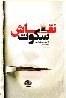 رمان «نقاش سکوت» نوشته الکس میکلیدس با ترجمه سامان شهرکی توسط نشر «خزه» منتشر شد.