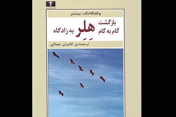 رمان «بازگشت گامبهگام هلر به زادگاه» نوشته ولفگانگ بیتنر بهتازگی با ترجمه کامران جمالی توسط نشر نیلوفر منتشر و راهی بازار نشر شده است.