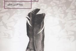 «بلای کبوترها» نوشته لوییز اردریک با ترجمه افشین رضاپور در 384 صفحه از سوی انتشارات ققنوس راهی بازار کتاب شد.