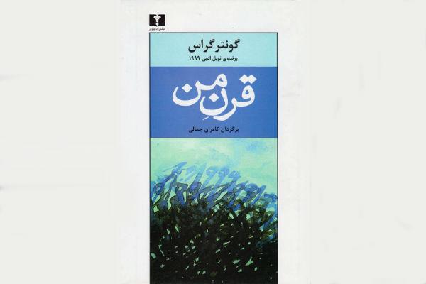 «قرن من» نوشته گونتر گراس،/کامران جمالی،