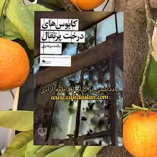 کابوسهای درخت پرتقال» مائده مرتضوی/چشمه 1399