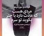 مردی هست که عادت دارد با چتر بکوبد توی سرم.  فرناندو سورنتینو/ مترجم: محمدرضا فرزاد نشر چشمه